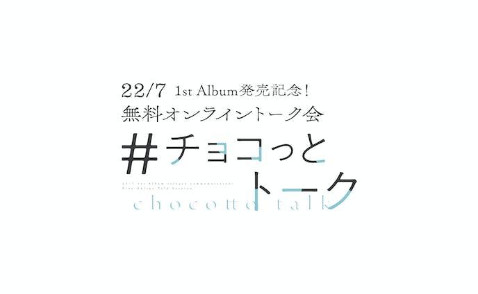 22/7 1st Album発売記念!無料オンライントーク会 #チョコっとトーク
