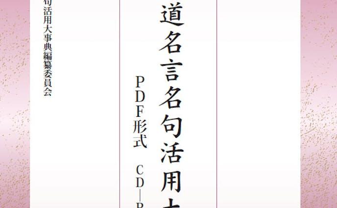 PDF版仏教名言名句活用事典ジャケット