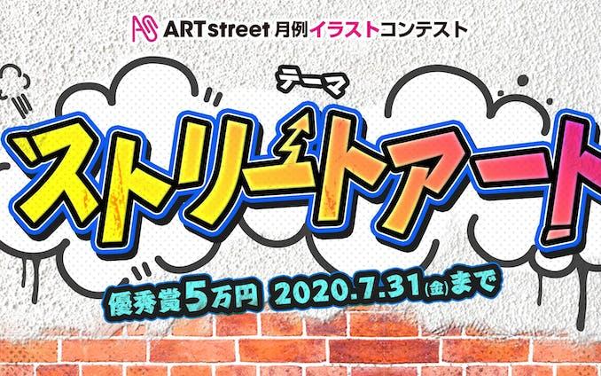 202006月例イラストコンテスト-ストリートアート
