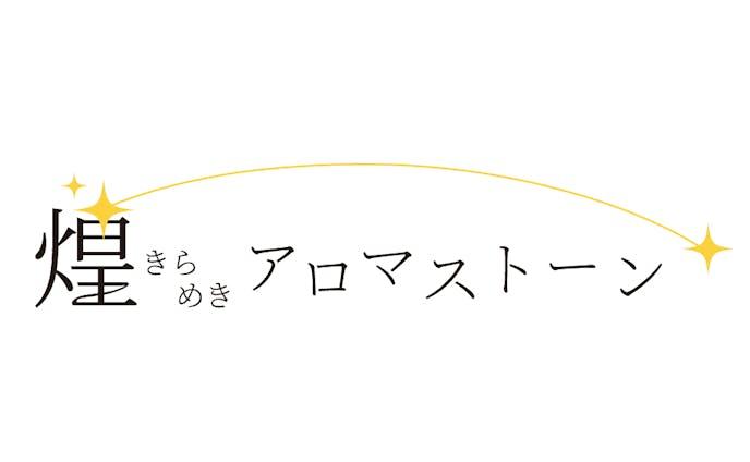 煌めきアロマストーンロゴ