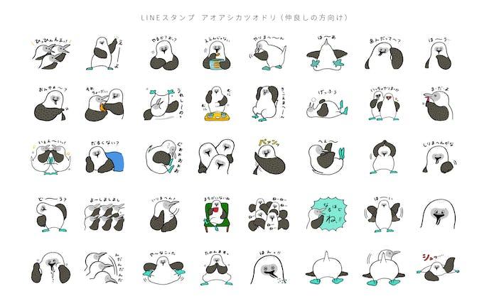 LINEスタンプ「アオアシカツオドリ(仲良しの方向け)
