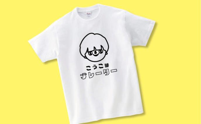ナレーターこうこさんオリジナルTシャツ