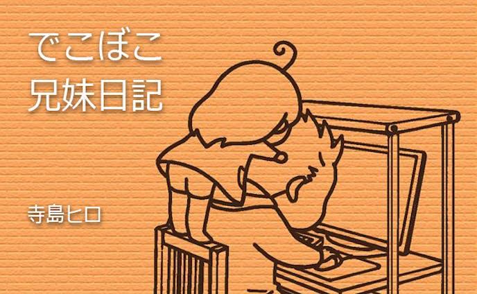 でこぼこ兄妹日記(ブログ)