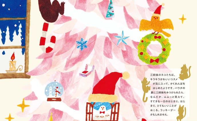 BellemaisonのクリスマスDM