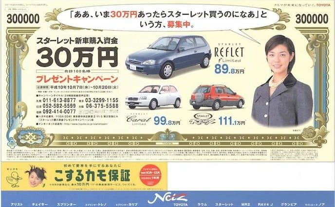 スターレット購入資金30万円プレゼントキャンペーン新聞広告