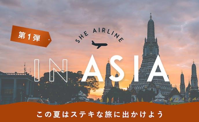 アジア旅行 バナー