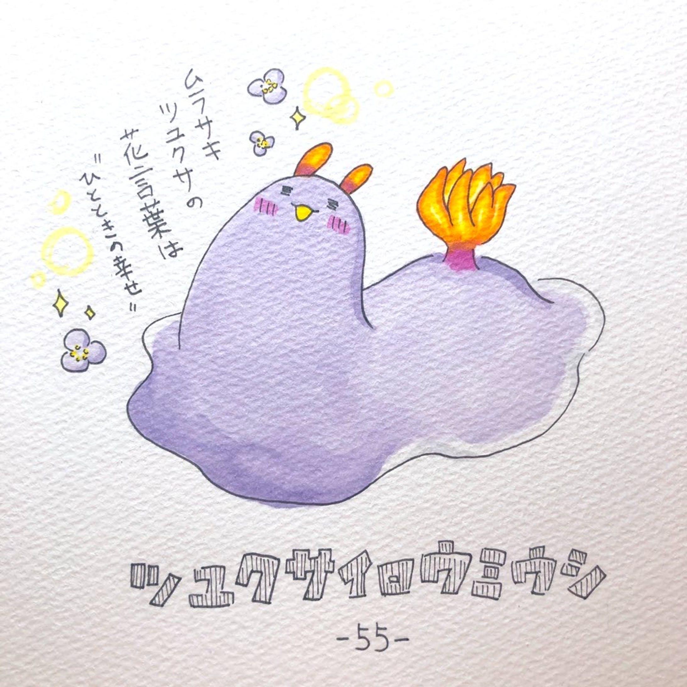 #毎日ゆるかわウミウシ(15〜60)-43