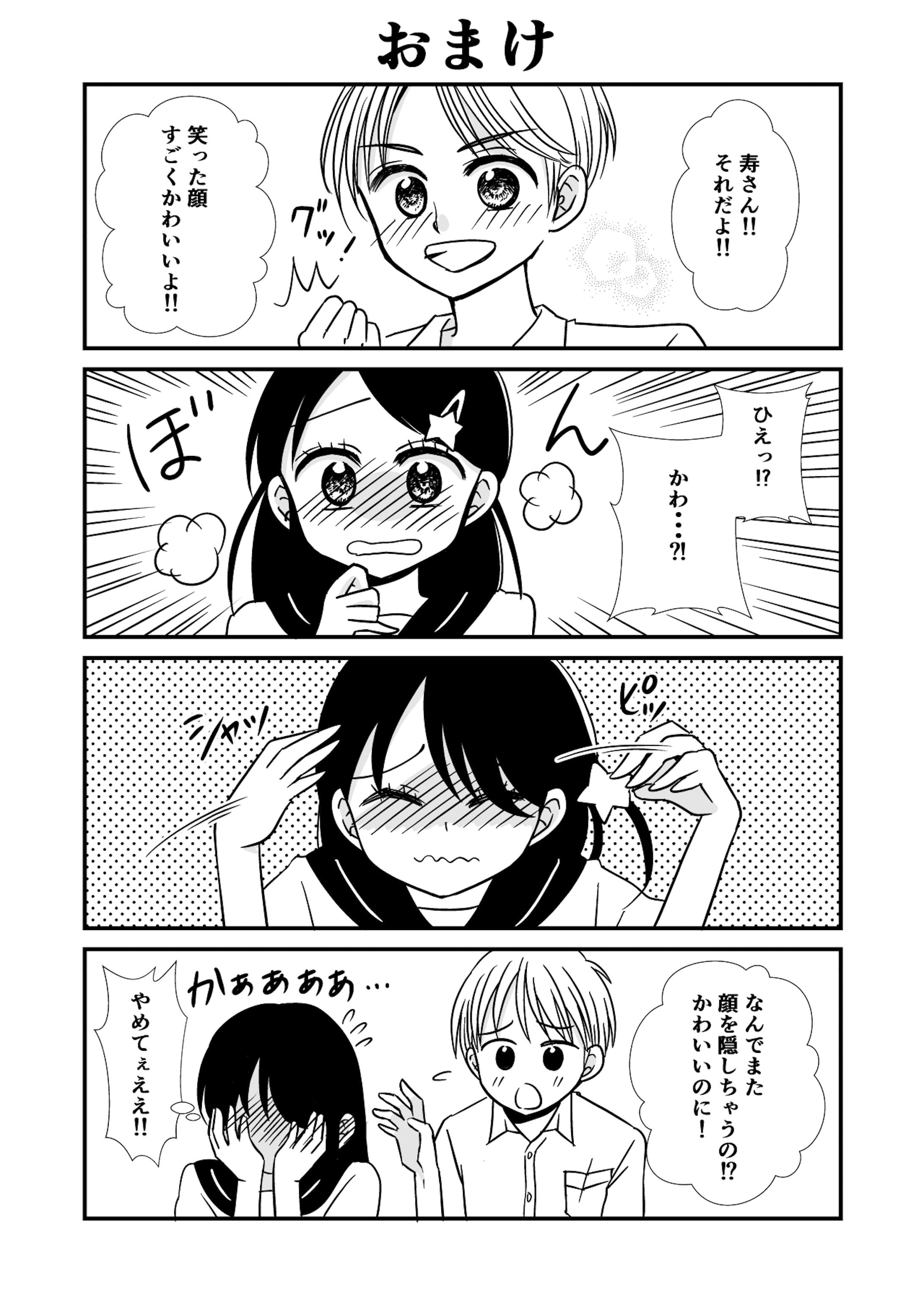 オリジナル漫画-2