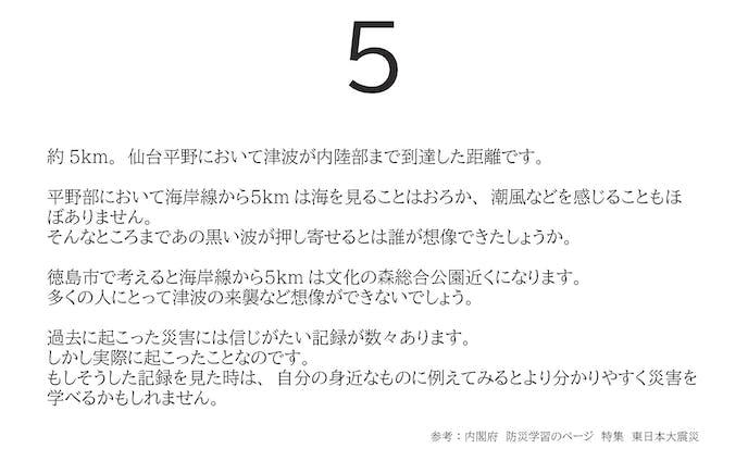 デザイン、東日本大震災