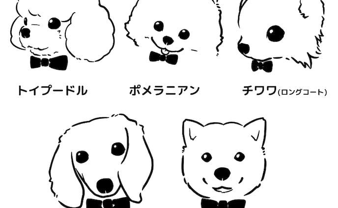 トートバックに刺繍する犬のイラスト(5犬種)