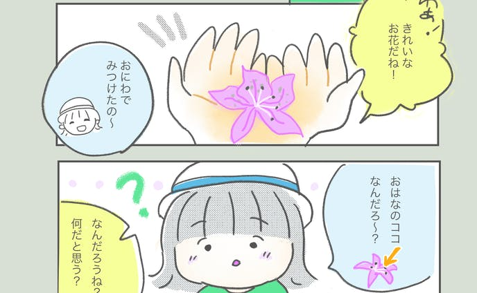 「ぎゅってweb」連載
