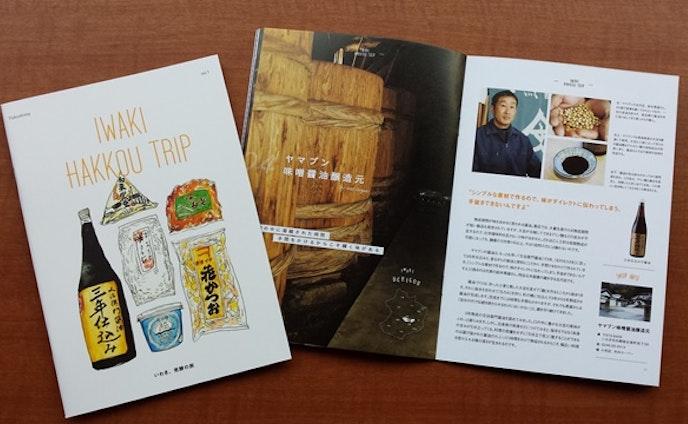 【冊子】企画  いわき発酵の旅-IWAKI HAKKOU TRIP