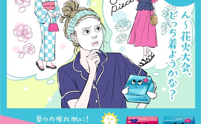 Kracie 肌美精 サンイチシートマスク twitterプレゼントキャンペーンイラスト(2018)