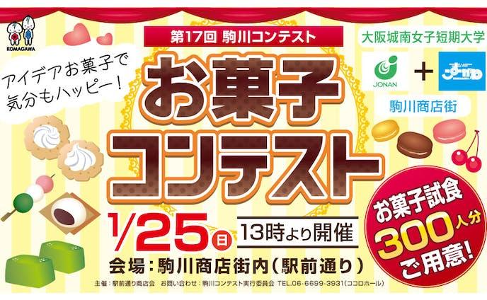 お菓子コンテスト告知 吊り看板デザイン