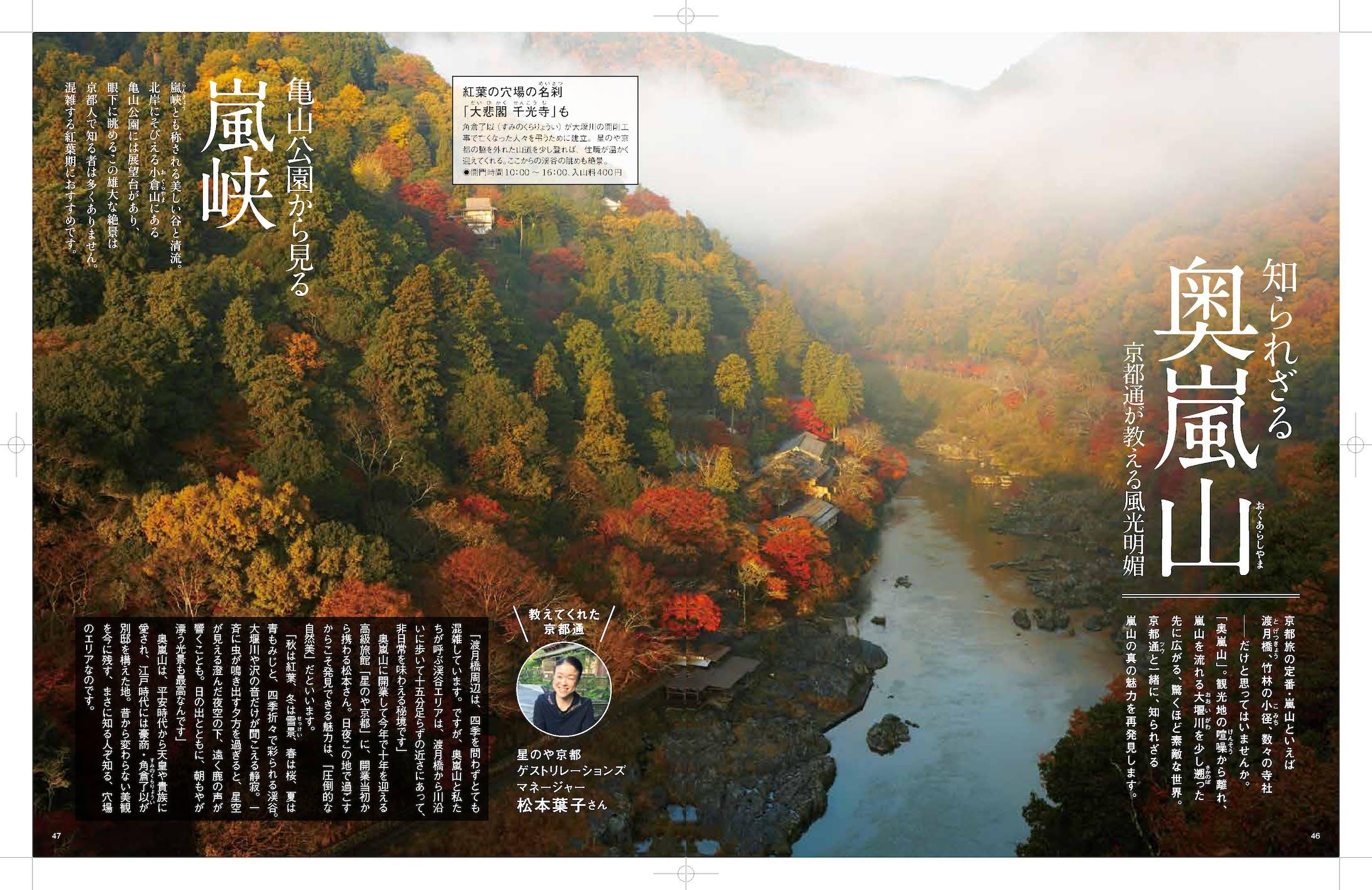 星のや京都 記事-1
