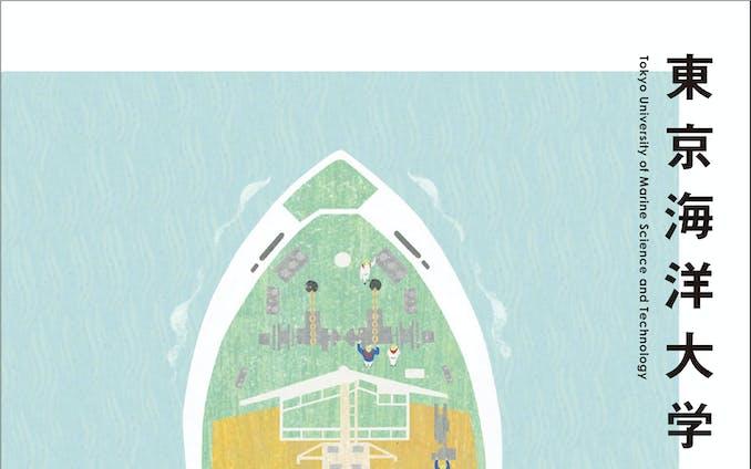 東京海洋大学 総合報告書2020 カバーイラスト