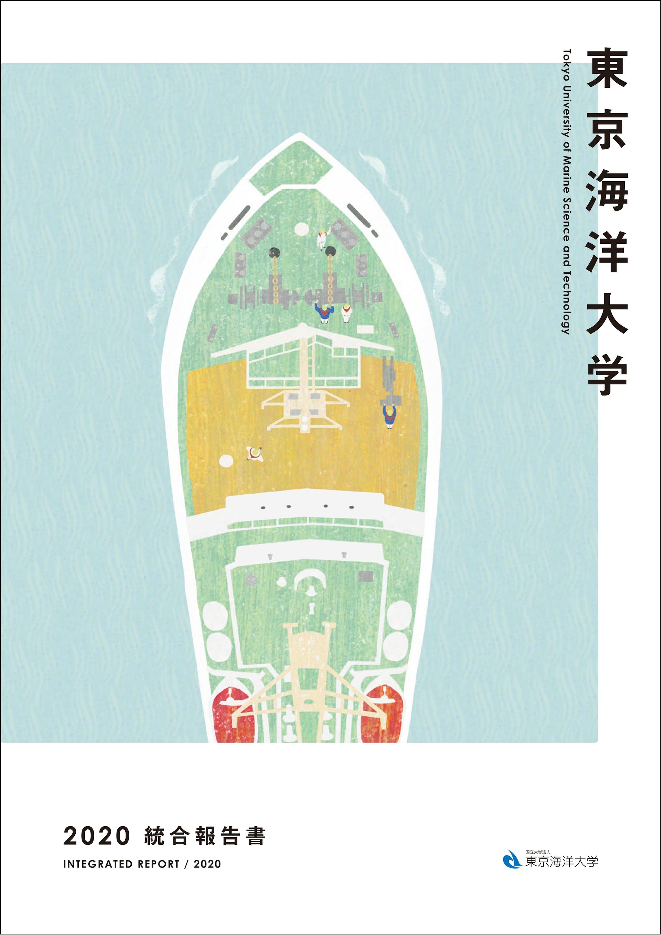 東京海洋大学 総合報告書2020 カバーイラスト-1