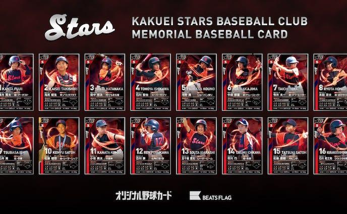角栄スターズ 卒団記念カード
