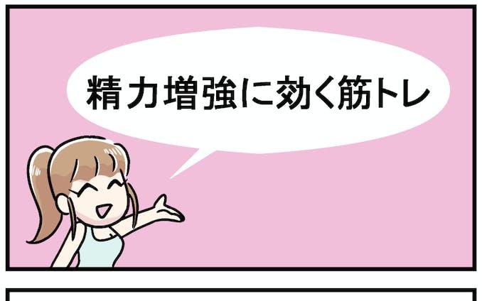 【動画漫画】精力増強に効く筋トレ