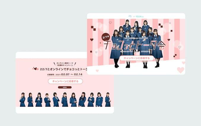 22/7 × forTUNE music バレンタイン記念 チョコっとトーク会