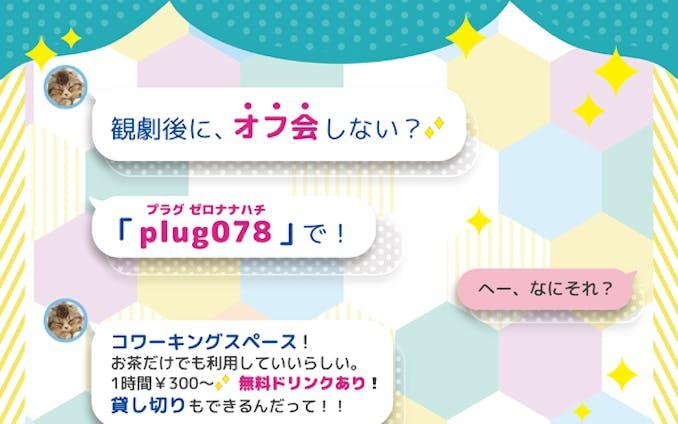 ポスター/plug078さま