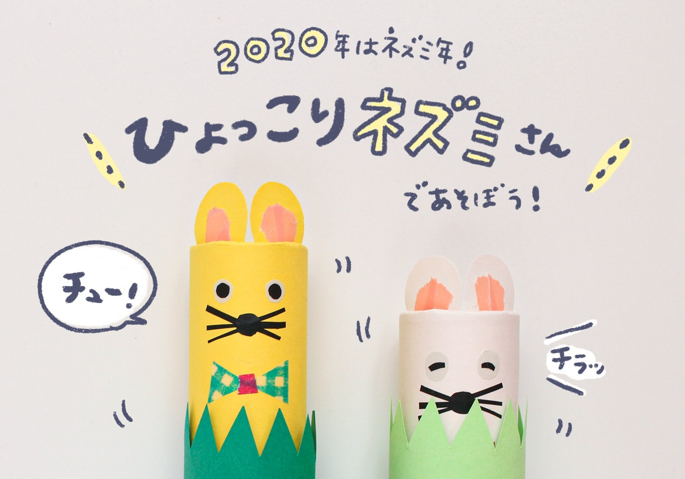 CHANTO WEB連載 2020年1月 手作りおもちゃ-1