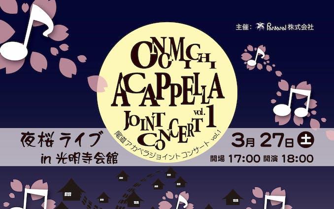 尾道アカペラジョイントコンサート ポスター・チラシ・チケット
