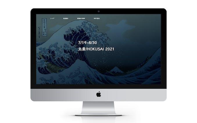 Webサイト「北斎2」