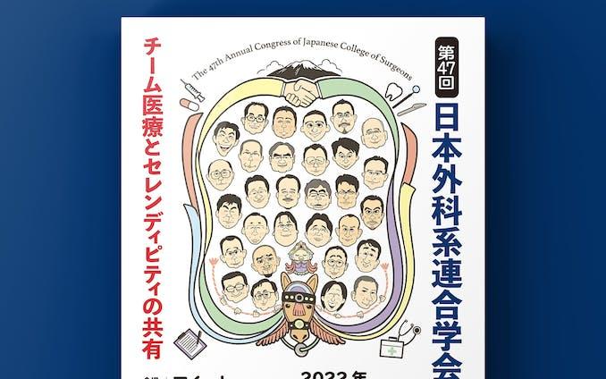 日本外科系連合学会学術集会 ポスターデザイン&イラスト