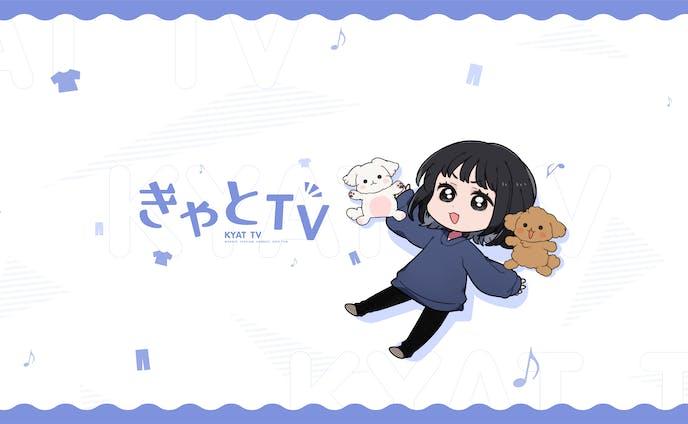 きゃとTV チャンネルアート