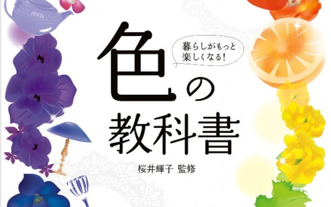 【work】書籍/「暮らしがもっと楽しくなる!色の教科書」