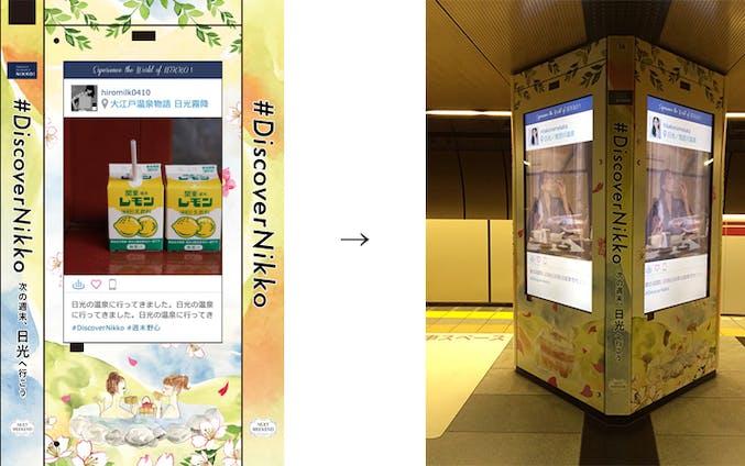 地下鉄駅内広告デザイン