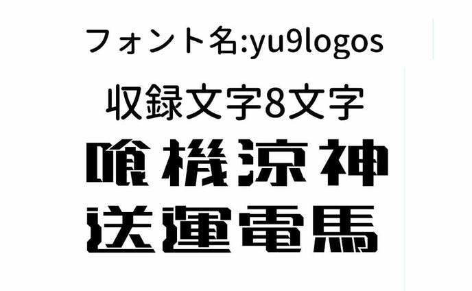 フォント yu9logos