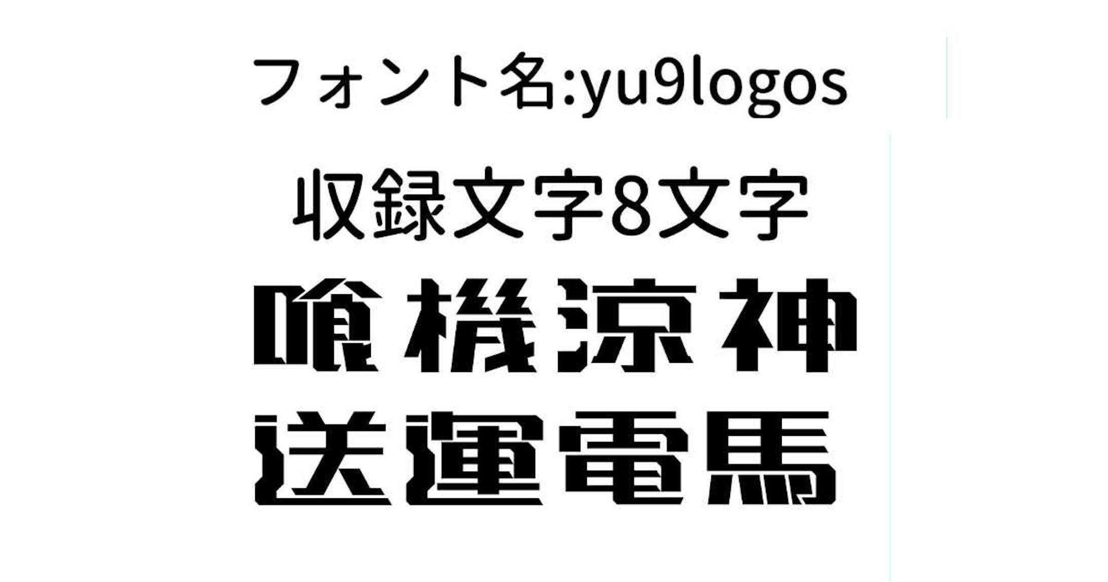 フォント yu9logos-1