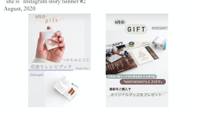 """She is"" Official Instagram ストーリー投稿バナー #2"