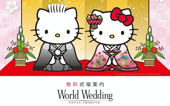 【World Wedding】福袋キャンペーン