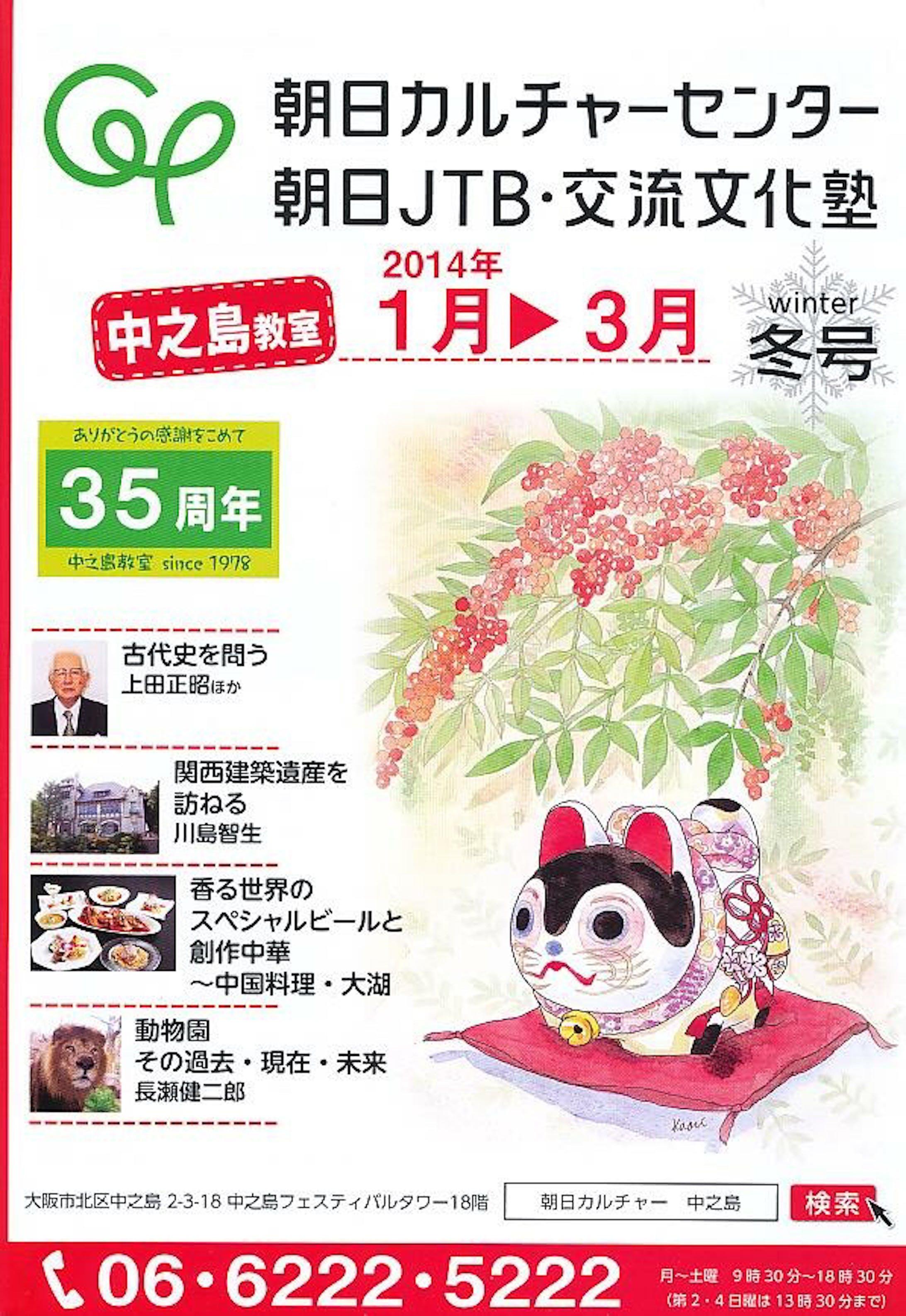 【朝日カルチャーセンター パンフレット表紙イラスト】-4