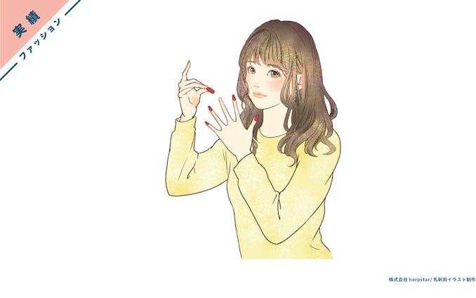 【実績】つけ外しできるネイルのイラスト(名刺用)