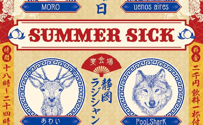 SUMMER SICK FLYER