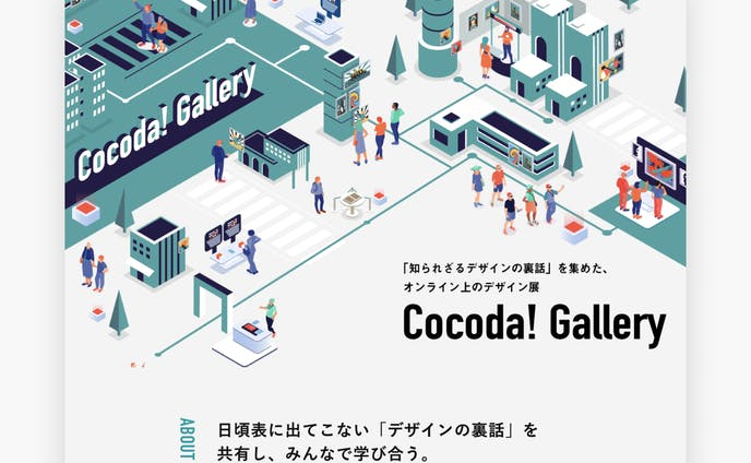 Cocoda Gallery Webデザイン