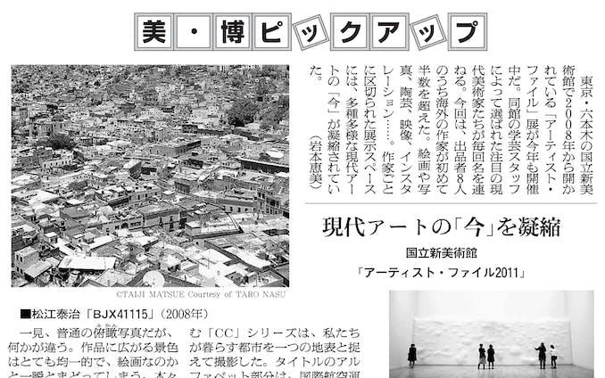 【朝日新聞】アートコラム「美博ピックアップ」