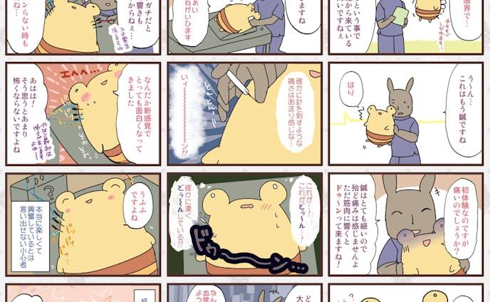 鍼体験のエッセイ漫画