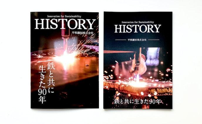 平和鋼材 社史