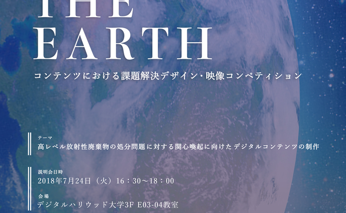 CREATIVE FOR THE EARTH告知ポスター