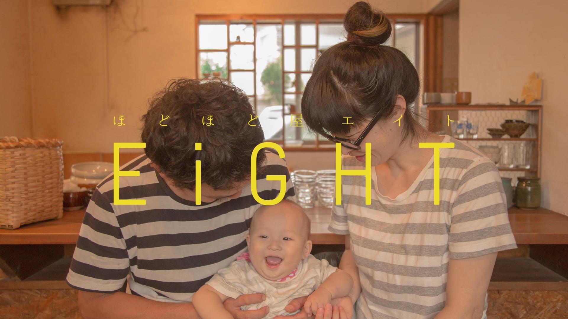 EiGHT - ほどほど屋エイト (Documentary Short Film)