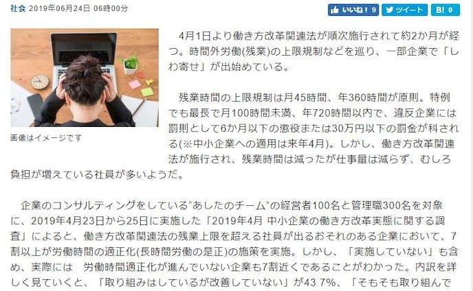 老舗ニュースサイト「リアルライブ」に働き方改革の記名記事を投稿