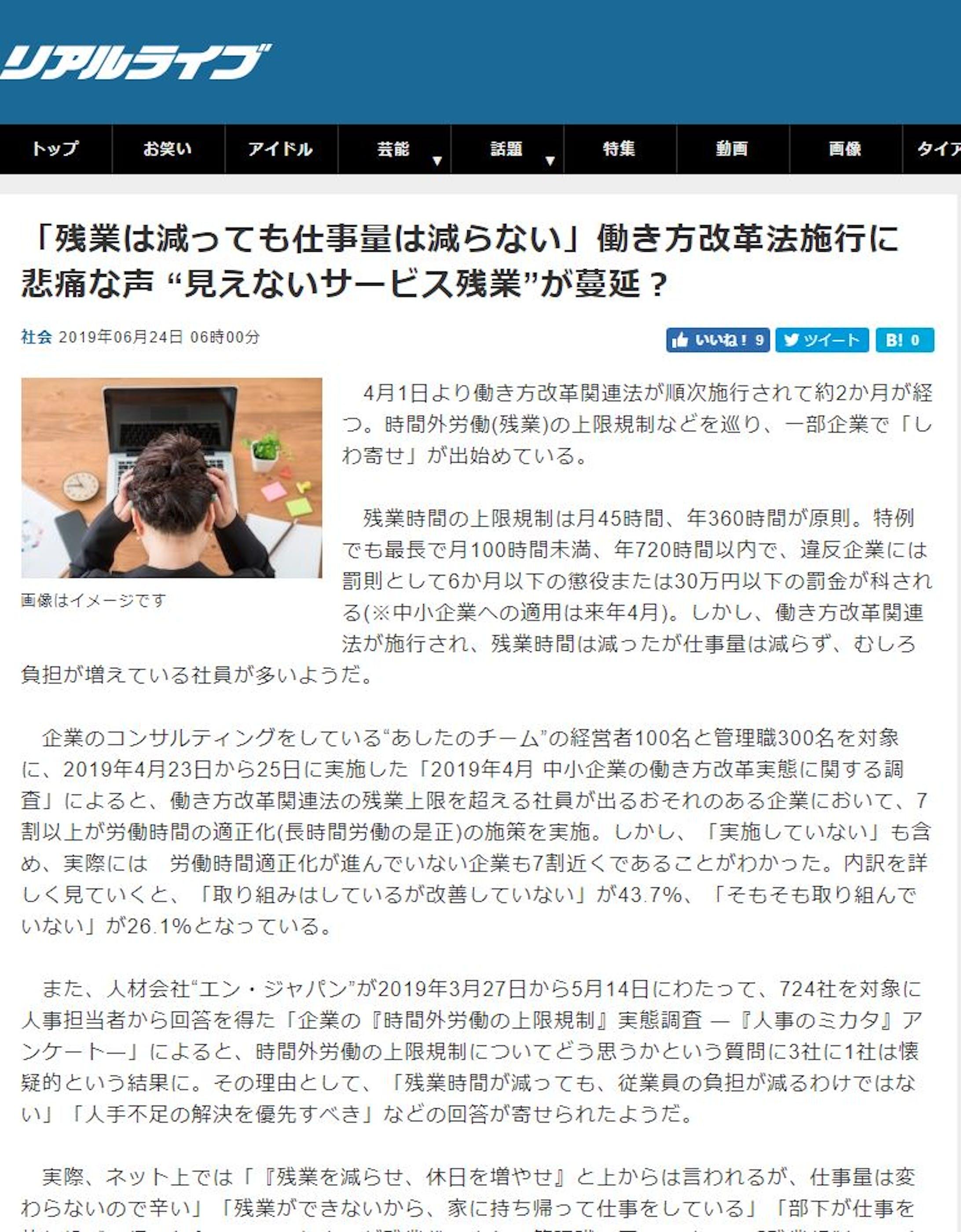 老舗ニュースサイト「リアルライブ」に働き方改革の記名記事を投稿-1