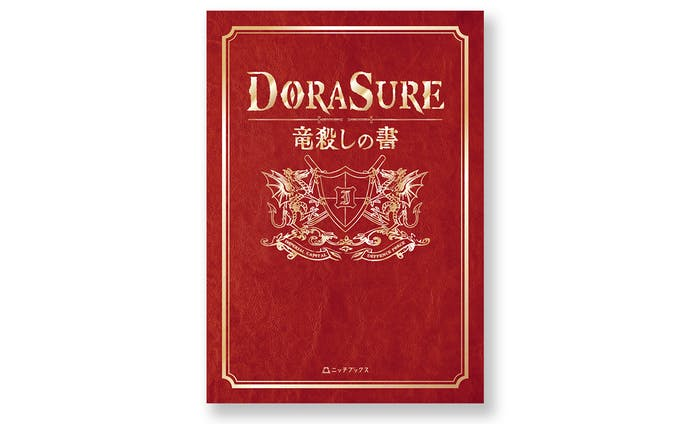 【装丁・ページデザイン】DORASURE ー竜殺しの書ー