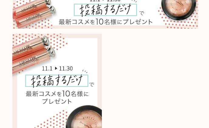 コスメアプリ プレゼント企画バナー(cocoda! Daily Graphic)
