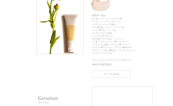 化粧品 LP デザイン